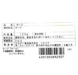 ■セージ/ホール/袋100g[Sage]一括表示