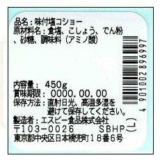 ■味付あらびき塩コショー/L缶450g【sel...の紹介画像2