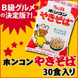レトロ感覚の昔ながらの味わいが楽しめる焼きそばです。■ホンコンやきそば(30食入り)【B級グ...