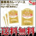 ■S&BディナーカレーソースS 3kg×4袋 (業務用カレー...