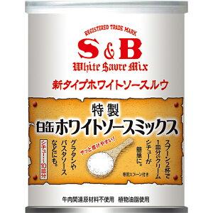 【缶/顆粒/シチュー/クリーム/SB/S&B/エスビー/楽天/通販】■白缶 ホワイトソースミックス 200...