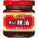 香港式の風味豊かな具入り辣油【ポイント10倍】【32%OFF】■李錦記具入り辣油85g