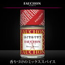 ■FAUCHON ロイヤルマサラ 26g【フォション/フォーション/香...