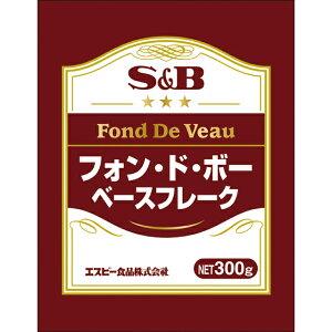 フォン・ド・ボーの深いコク■S&B フォン・ド・ボーベースフレーク 300g【お徳用/業務用フォ...