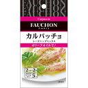 カルパッチョが簡単にFAUCHON シーズニングカルパッチョ 5.2g【フォション、フォーション、パ...