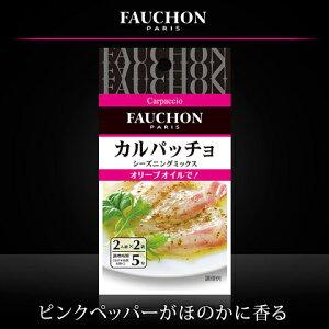 カルパッチョが簡単にFAUCHON シーズニングカルパッチョ 5.2g【フォション/フォーション/パー...