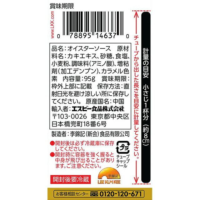エスビー食品『李錦記オイスターソース(チューブ入り)』