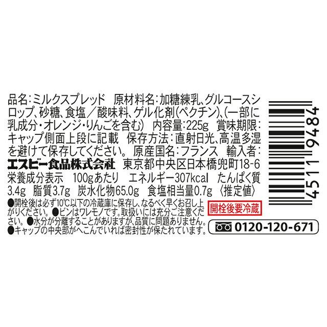 ボンヌママンミルクジャム225G【ジャム/ミルク/SB/S&B/エスビー/楽天/通販】【10P30May15】