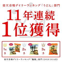 冬季限定販売!カレーうどん(30食入り)