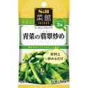 e-エスビーフーズで買える「菜館シーズニング 青菜の翡翠炒め12.4g【SB/S&B/エスビー/中華/簡便/野菜/楽天/通販】【05P09Jul16】」の画像です。価格は118円になります。