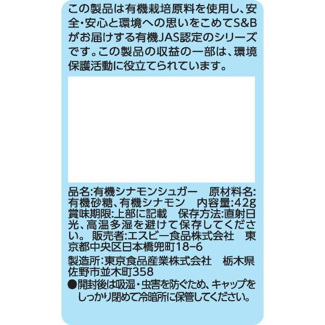 エスビー食品『ORGANICSPICE有機シナモンシュガー』