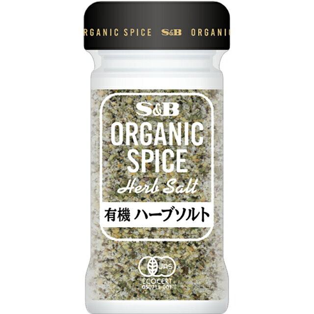 ORGANIC SPICE 有機ハーブソルト25g【オーガニック/SB/S&B/エスビー/楽天/通販】【05P09Jul16】