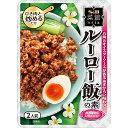 菜館Asia ルーロー飯の素70g【魯肉飯/ひき肉/どんぶり/フライパ...
