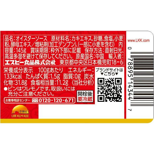 エスビー食品『李錦記オイスターソース化学調味料無添加』