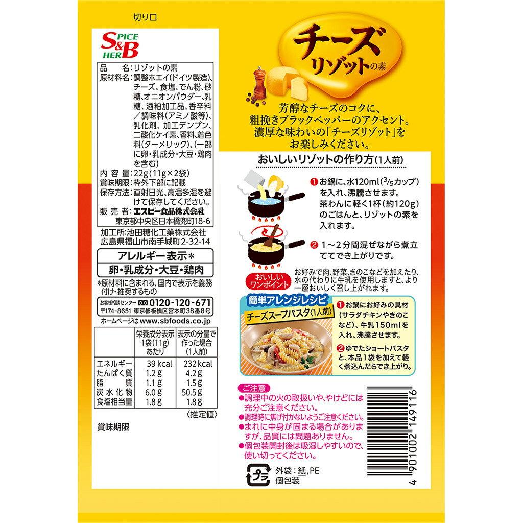 チーズリゾットの素22g(11g×2袋)【リゾット/チーズ/簡便/SB/S&B/エスビー/楽天/通販】【05P09Jul16】