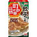 町中華 餃子の素70g【中華/調味料/SB/S&B/エスビー/楽天/通販】