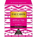 FAUCHON紅茶