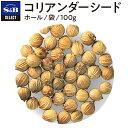 S&B業務用セレクトスパイス■コリアンダーシード/ホール/袋100g【select/セレクト/胡づい子/ ...
