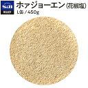 ◆ホァジョーエン(花椒塩)/L缶450g【select/セレクト/中華...