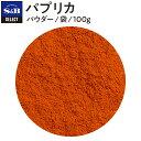 ■パプリカ/パウダー/袋100g [paprika]【sel...