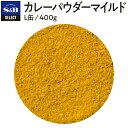 ■カレーパウダーマイルド/L缶400g【select/セレクト/カレー...