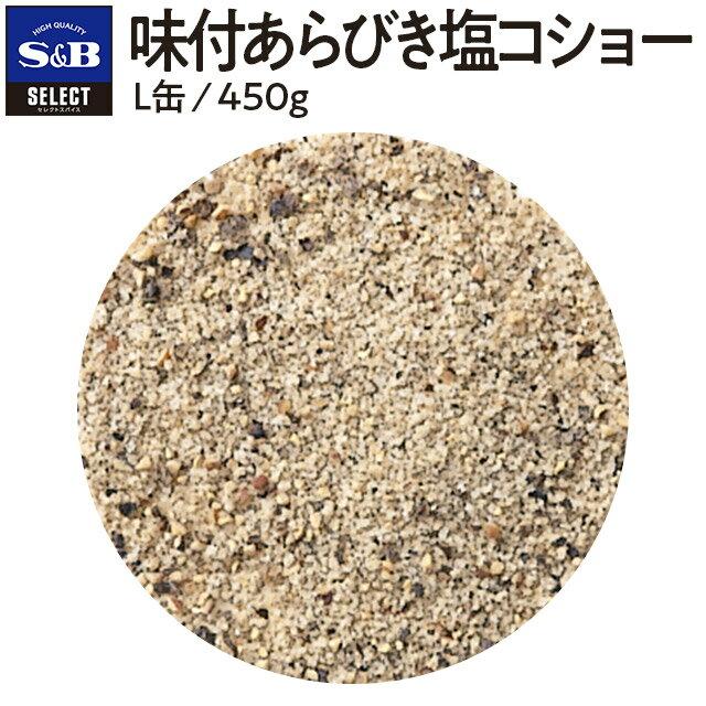 ■味付あらびき塩コショー/L缶450g【sele...の商品画像