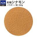 ◆有機シナモン袋入りパウダー80g【セイロンシナモン/sel