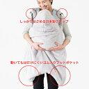 【100円OFFクーポン配布中】napnap(ナップナップ) ボアケープ 【メーカー直営店】 防寒 抱っこ紐用 3
