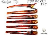 ダックカールラインカールカールクリップDuckCurlClipLineCurlClip美容クリップヘアクリップヘアアクセサリーくちばしHairClip美容師Clip美容師クリップ