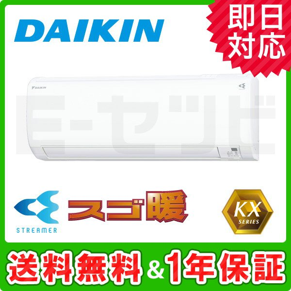 DAIKIN(ダイキン)『スゴ暖KXシリーズ(S22XTKXP)』