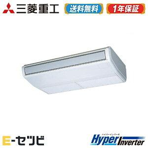 FDEV455H4B|業務用エアコン|三菱重工画像1