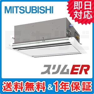 PLZ-ERMP40LK 業務用エアコン 三菱電機画像1