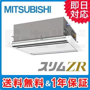 PLZ-ZRMP50SLK 業務用エアコン 三菱電機画像1