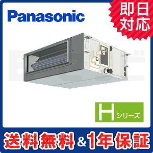 PA-P50FE6HNB|業務用エアコン|パナソニック画像1