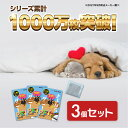 【セット購入5%OFF】さよならダニーPET!3個セット日本製 あなたの大切なペットや家族のそばに!6カ月で販売実績10万個突破の大人気、ダニ捕りシート! あす