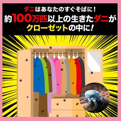さよならダニー衣服用ハンガー【衣服の間に】かけて、集めて、捨てるだけ!特許申請中!3D構造の特殊シートが服に潜むダニを生きたままどんどん捕獲!
