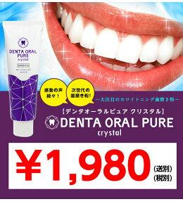 デンタオーラルピュアクリスタル 歯磨き粉 デンタルケア マウスウォッシュ ホワイトニング