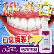 【デンタオーラルピュア】歯科関係者しか手に入らなかった白すぎる歯専用の原液!
