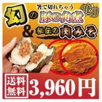 【送料無料】幻の豚の角煮と秘伝の肉味噌「豪華セット」