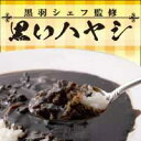 「幻の美味」と言われた黒いハヤシ、販売決定です。☆【セット品】【通常便】【送料込】黒いハ...