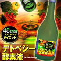 【デトベジー酵素液】最先端★48時間ファスティングダイエット!