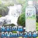 【水彩の森500ml×24本】即納可能、1本80円!ペットボトル、飲料水
