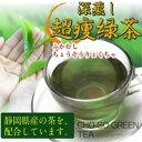 【深蒸し超痩緑茶】