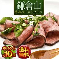 【クール便】【送料込】【鎌倉山】和牛ローストビーフ230g 鎌倉山のとろけるお肉をお楽しみく...