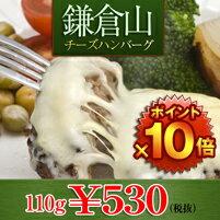 【鎌倉山】ハンバーグチーズ110g