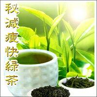 【メール便】【送料込】秘減痩快緑茶(14包入り)