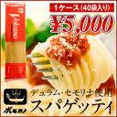 【通常便】【送料込】【ワケありスパゲッティ40袋セット】ボルカノのスパゲッティ【5000円】