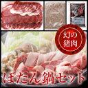 富士山麓で育った2歳未満・未経産の天然猪のみを使用。【クール便】ぼたん鍋☆幻の猪肉【ぼたん...