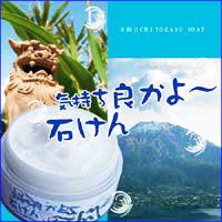 《沖縄のクチャ石けん(マリンシルト)と桜島の火山灰(シラス)を使用した石けんがコラボ。吸...
