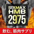 【限定特価】【送料無料】HMB サプリ シックスマックス2975 HMBを超高配合2975mg 筋肉増量サプリメント 筋肉を鍛える皆様へ SIXMAX ダイエット 送料無料 メール便 日本製 男性 女性 シックスマックス【お一人様、1回1点限定】